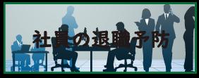研修テーマ1 社員の退職予防