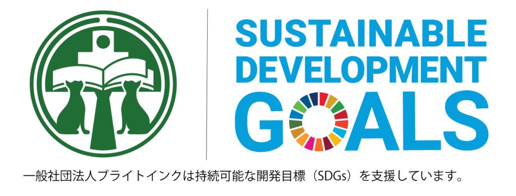 一般社団法人ブライトインクは持続可能な開発目標(SDGs)を支援しています。