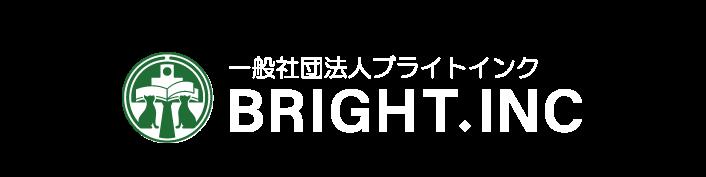 一般社団法人ブライトインク